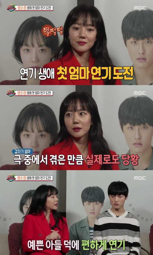 """'섹션TV' 임수정, 생애 첫 엄마연기 """"실제로 당황스러워"""" 소감"""