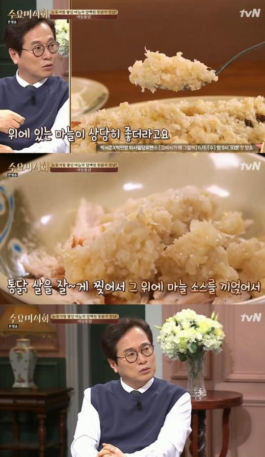 '수요미식회' 황교익이 추천하는 마늘통닭 먹는 법