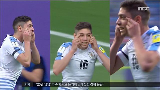 `눈 찢는 세리머니` 우루과이 선수, `인종차별` 논란