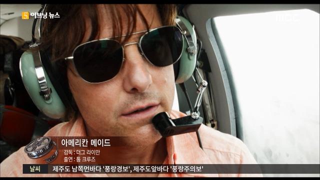 [문화 공감] 범죄자로 변신한 톰 크루즈 '아메리칸 메이드' 外