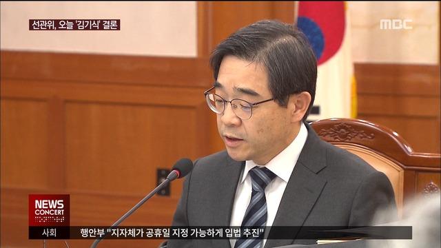 선관위, `김기식 의혹` 검토 중…이르면 오늘 결론