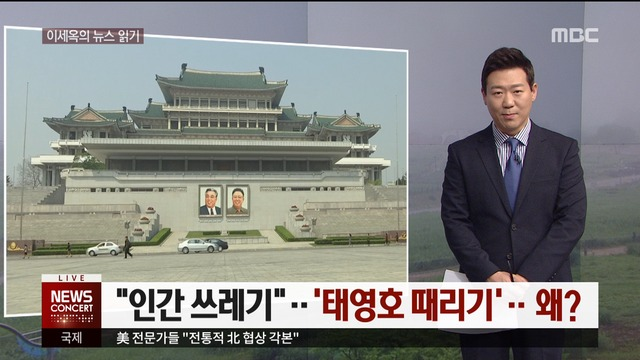 """[이세옥의 뉴스 읽기] """"인간쓰레기""""…`태영호 때리기`, 왜?"""