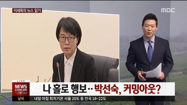 [이세옥의 뉴스 읽기] 나 홀로 행보…박선숙, 커밍아웃?