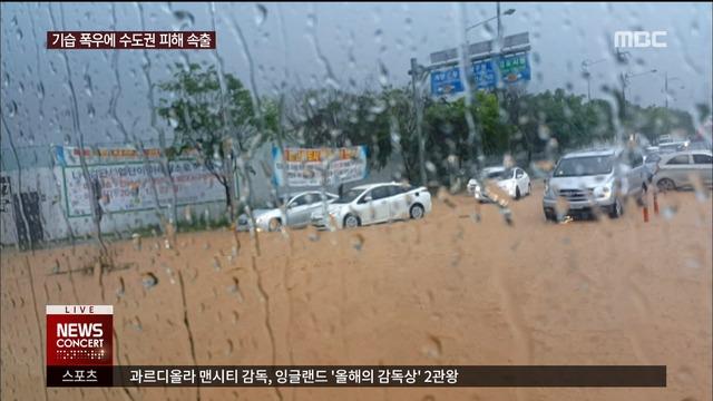 갑작스러운 '폭우'에 도로 침수…코엑스몰 천장 누수