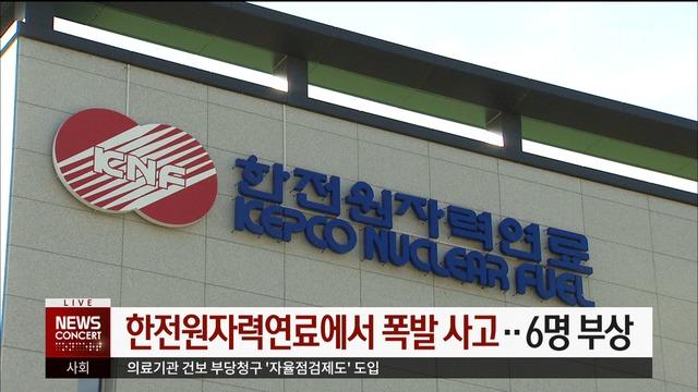 한전원자력연료에서 폭발 사고…6명 부상