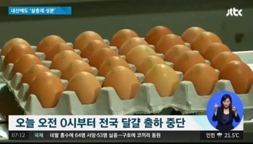 """살충제달걀, 국민들 우려가 현실로...""""믿을 식료품 없어"""""""