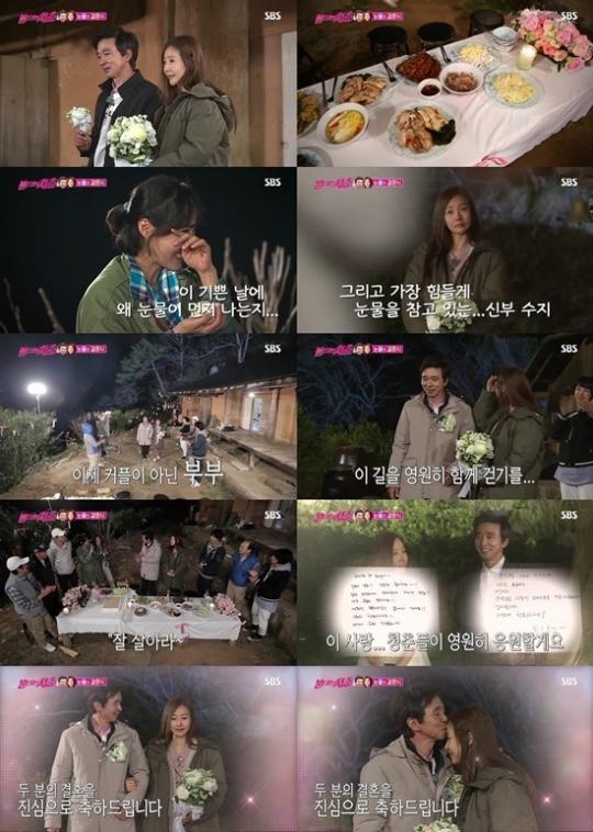 김국진♥강수지, 첩첩산중 소박한 결혼식…'불타는청춘' 눈물바다