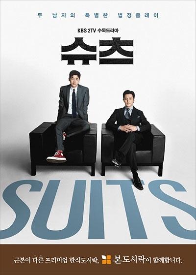 본아이에프 본도시락, KBS2 '슈츠' 제작지원