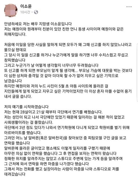 양예원 이소윤 성범죄 사태, 2차 가해 도 넘어 '심각'