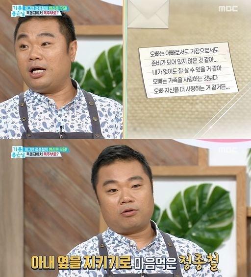 """정종철 아내 유서 내용 뭐길래? """"눈물 왈칵 쏟았다"""""""