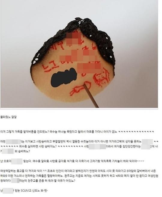 """워마드 성체 훼손, 천주교 뿔났다 """"신자 모독행위 묵과 못해"""""""