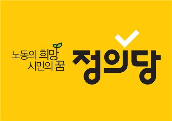 정의당, DJ 모욕한 대의원 당 차원 징계