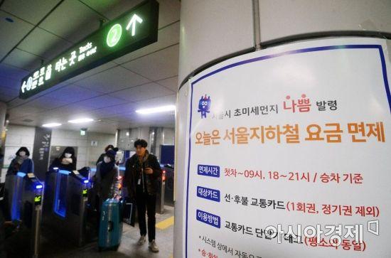 [포토]'오늘은 서울지하철 요금 면제'