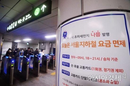 [포토] 미세먼지 비상조치 첫 발령으로 서울 대중교통 무료