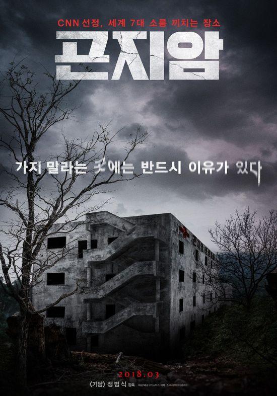 `곤지암` 티저 공개 6시간 만에 조회수 100만 돌파…네티즌 ¨보기 싫은데 보고 싶어¨