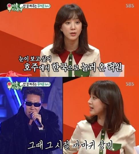 """`미운우리새끼` 정려원 """"연예계 데뷔 일화? 이상민 길거리 캐스팅 덕"""""""
