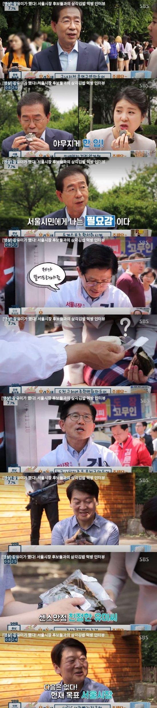 서울시장 후보 강유미 건넨 삼각 김밥 포장지 뜯는 법 '각양각색'