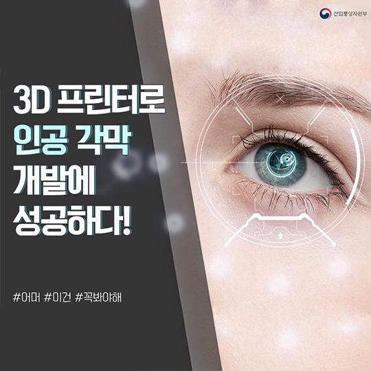 3D 프린터로 인공 각막 개발 성공!