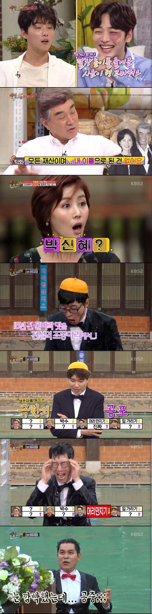 [TV:스코어] '해투3', '위험한 초대' 소환에도 시청률은 하락