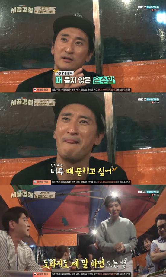 """'시골경찰' 신현준 """"순수한 이주승, 때 묻히고 싶다"""" 장난"""
