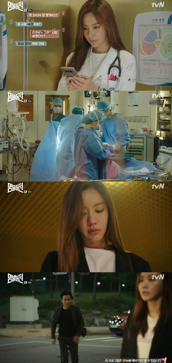 `명불허전` 교통사고 기억 돌아온 김아중, 노정의 사망으로 의사 관두나 (종합)