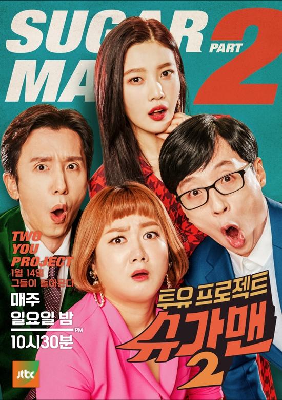 [직격인터뷰] `슈가맨2` CP ¨4MC, 세대 초월한 케미…박나래는 쥬크박스¨