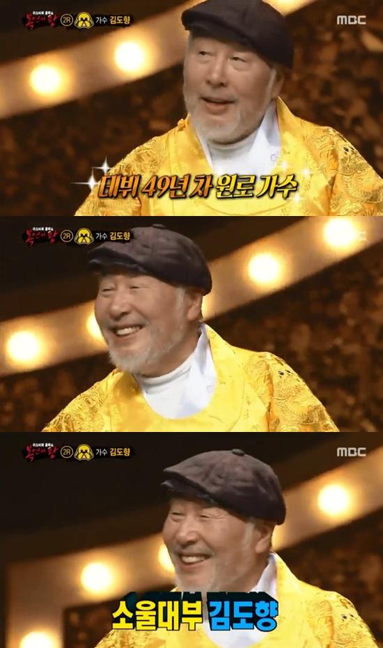 '복면가왕' 황금독 정체는 소울 대부 김도향 '반전'