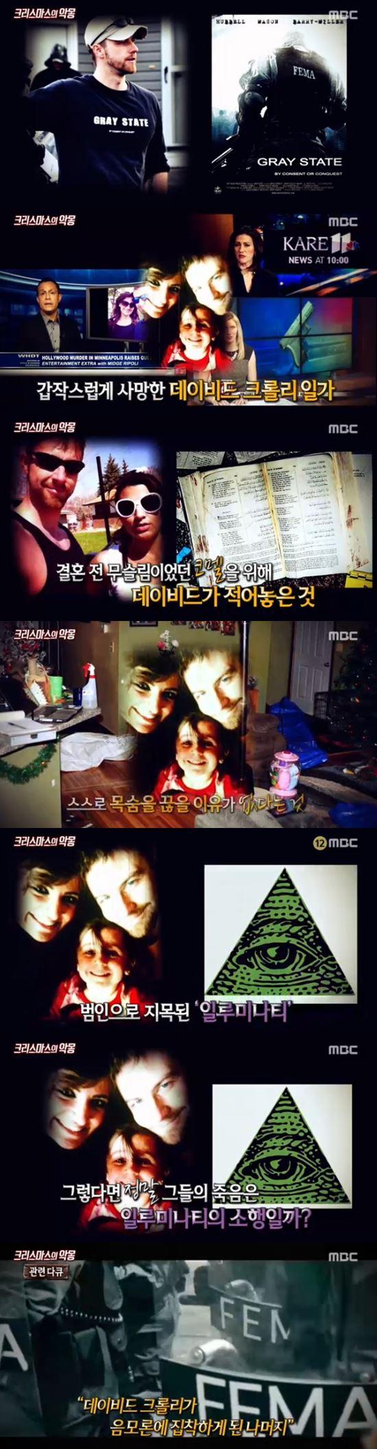 `그레이 스테이트` 제작자 데이비드 크롤리 사망 미스터리…자살 혹은 타살?