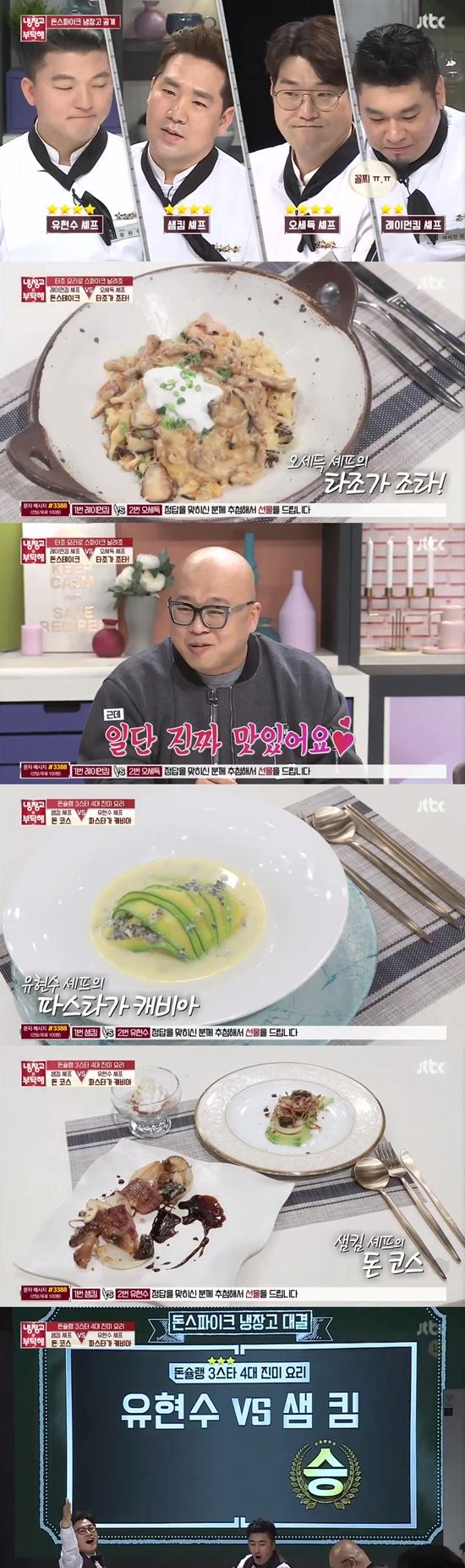 [종합] '냉장고' 샘킴, 돈스파이크만을 위한 코스요리…단독 1위 등극