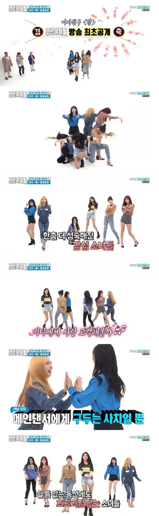 '주간아' 여자친구, 신곡 '밤' 무대 최초 공개…'맨발 투혼'까지
