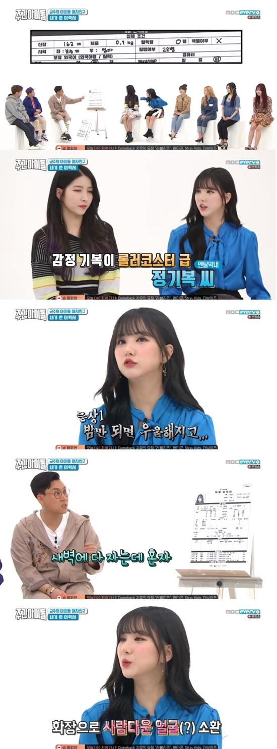 """'주간아이돌' 은하 """"'22병' 앓고 있어…밤에 혼자 화장도 해"""""""