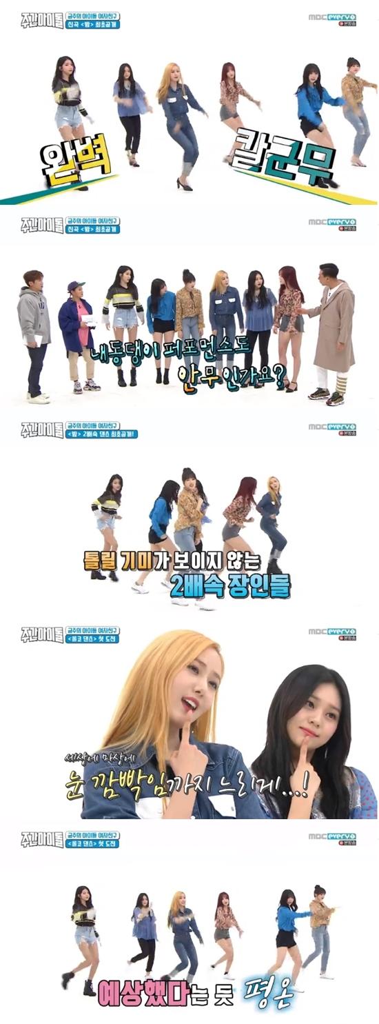 """[종합] """"역시 갓자친구""""…'주간아' 여자친구, 2배속+롤코 댄스 정복"""