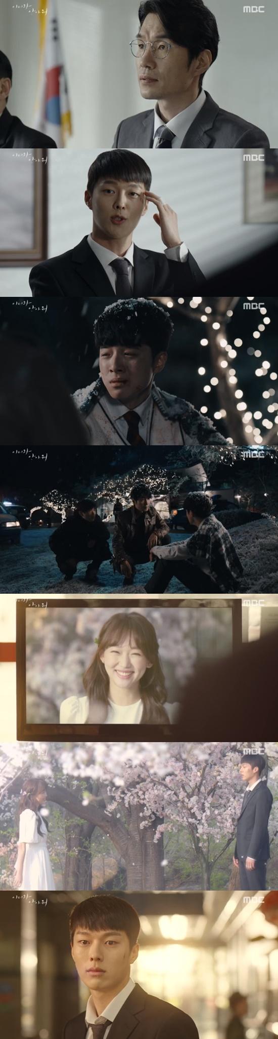 종합 '이리와 안아줘' 첫 방…장기용♥한기주 엇갈린 운명 시작