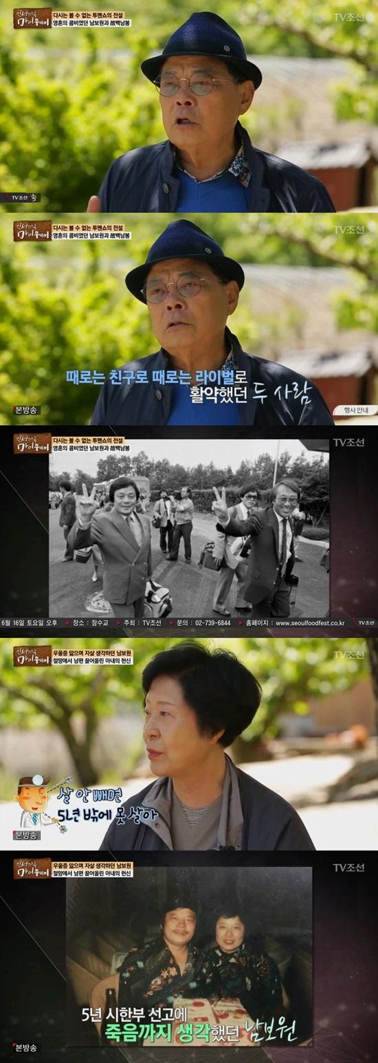 '마이웨이' 남보원 두 살림 아버지 앞 '눈물'