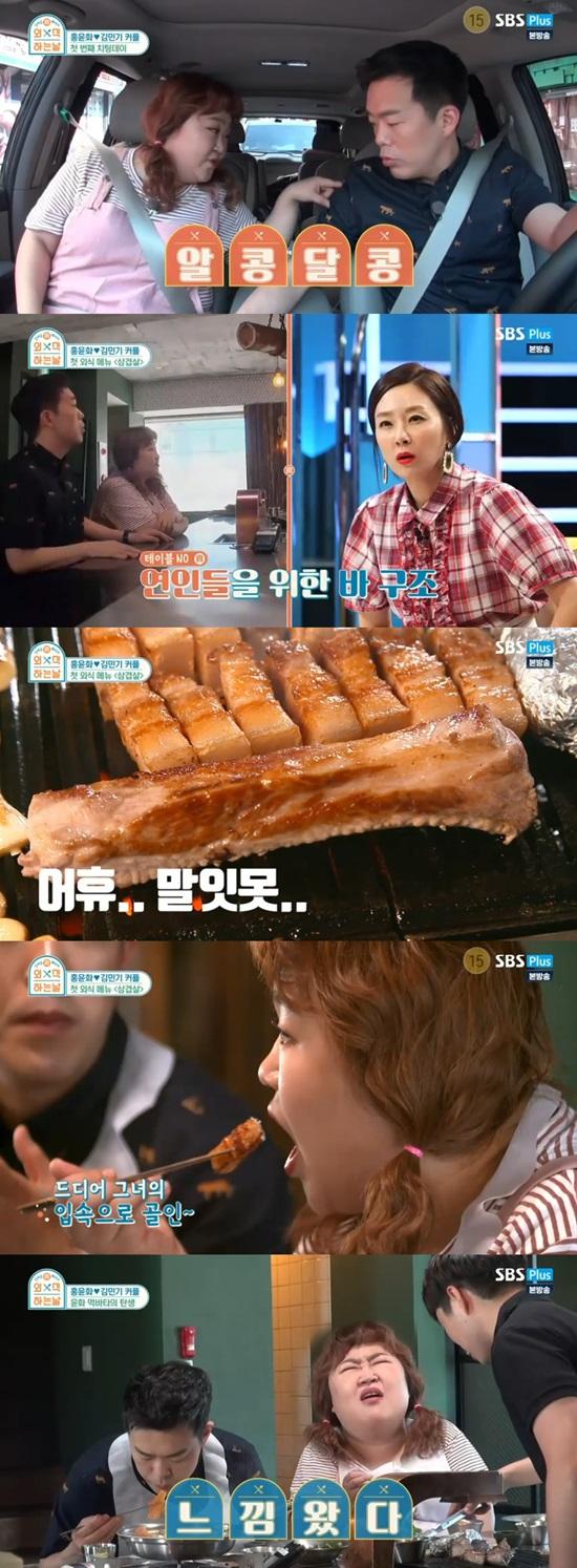 [종합] '외식하는 날' 홍윤화X돈스파이크, 군침 도는 삼겹살·브런치 먹방