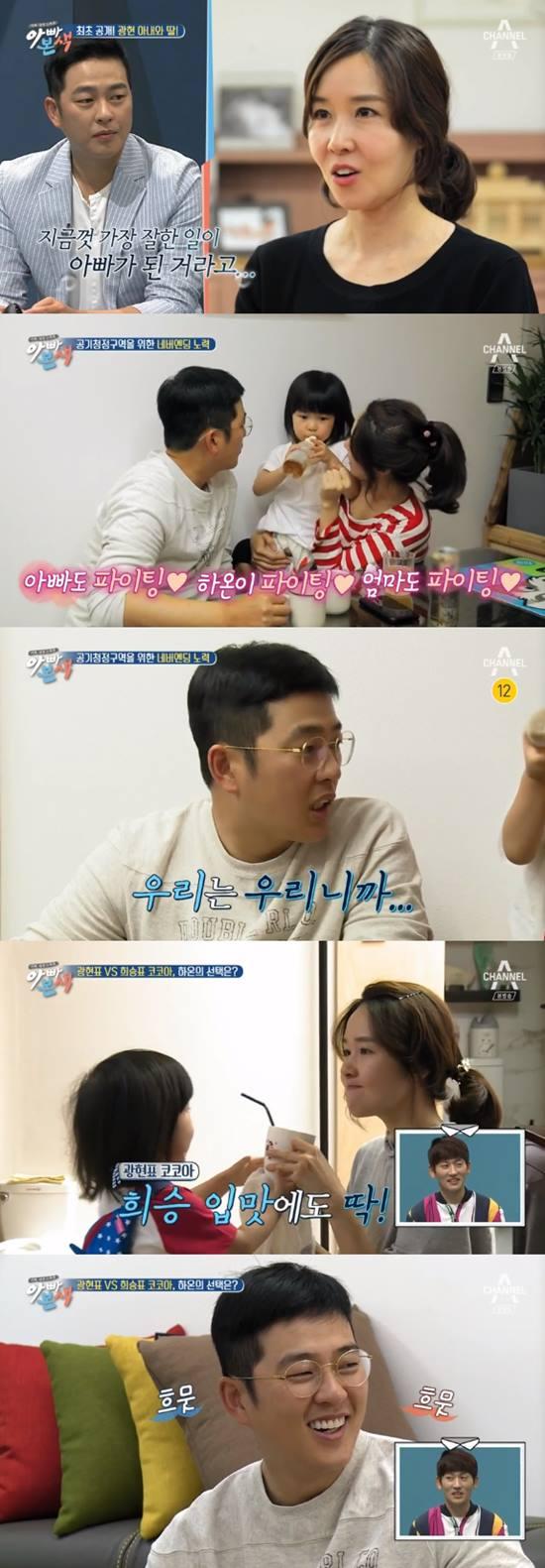 """[종합] """"미세먼지와의 전쟁""""...'아빠본색' 박광현♥손희승, 이런 부모 또 없습니다"""