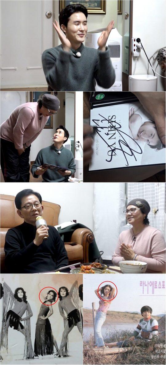 '세모방' 신유, 팬心 충만 골수팬 부부와 만남