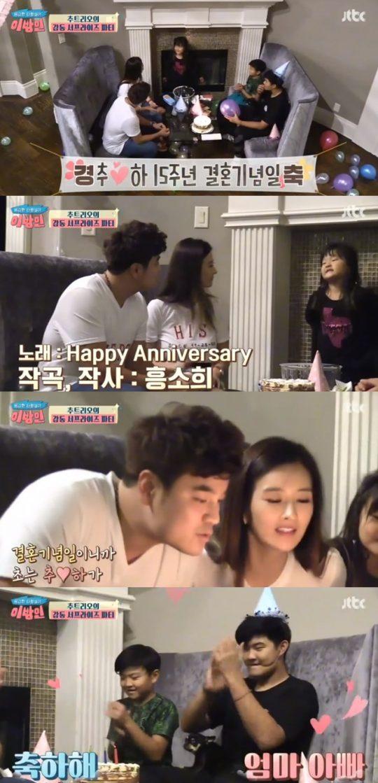 추트리오, 추신수♥하원미 결혼기념일 맞이 깜짝 이벤트