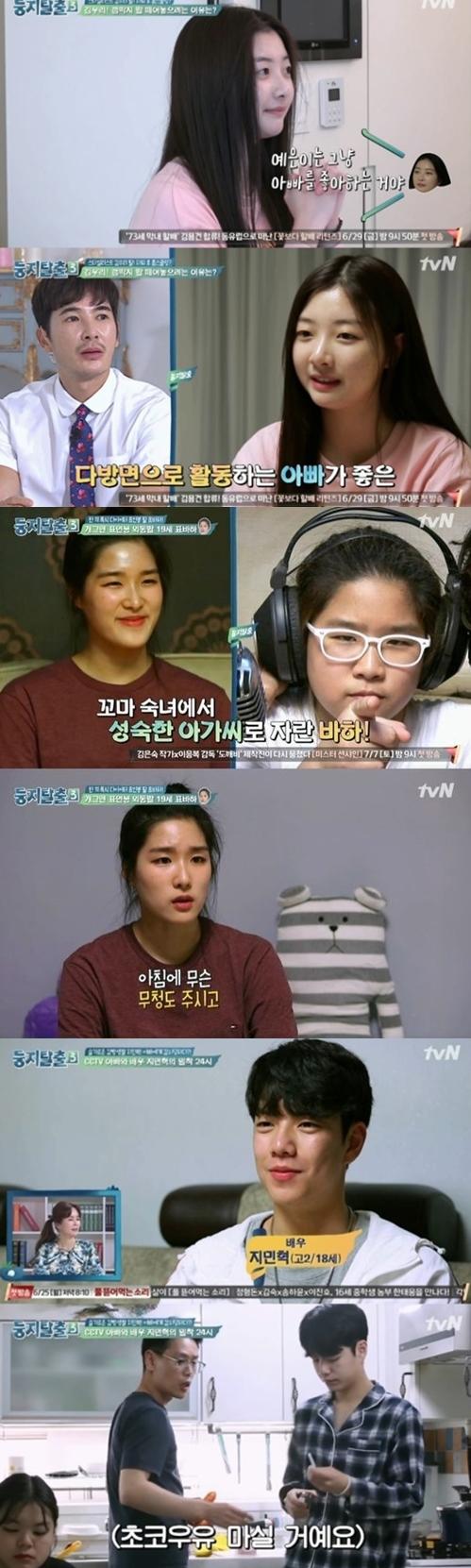 김우리X김예은 부녀 활약… '둥지탈출3' 자체 최고 시청률 기록