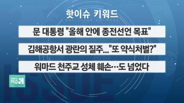 올해 종전선언 목표·김해공항 사고·성체훼손·인천공항 안내로봇·팬퍼시픽 항공