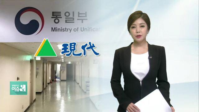 현대그룹, '정몽헌 前회장 15주기' 금강산 추도식 추진
