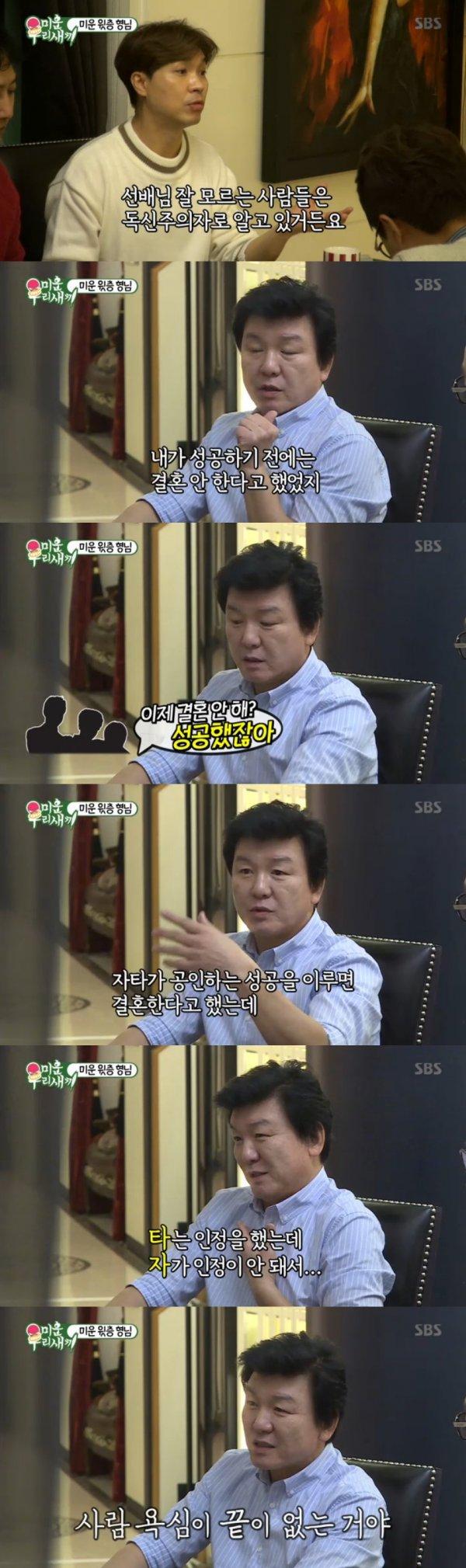 """'미운 우리 새끼' 주병진 """"독신주의자 No, 사랑 올거라 믿어"""""""
