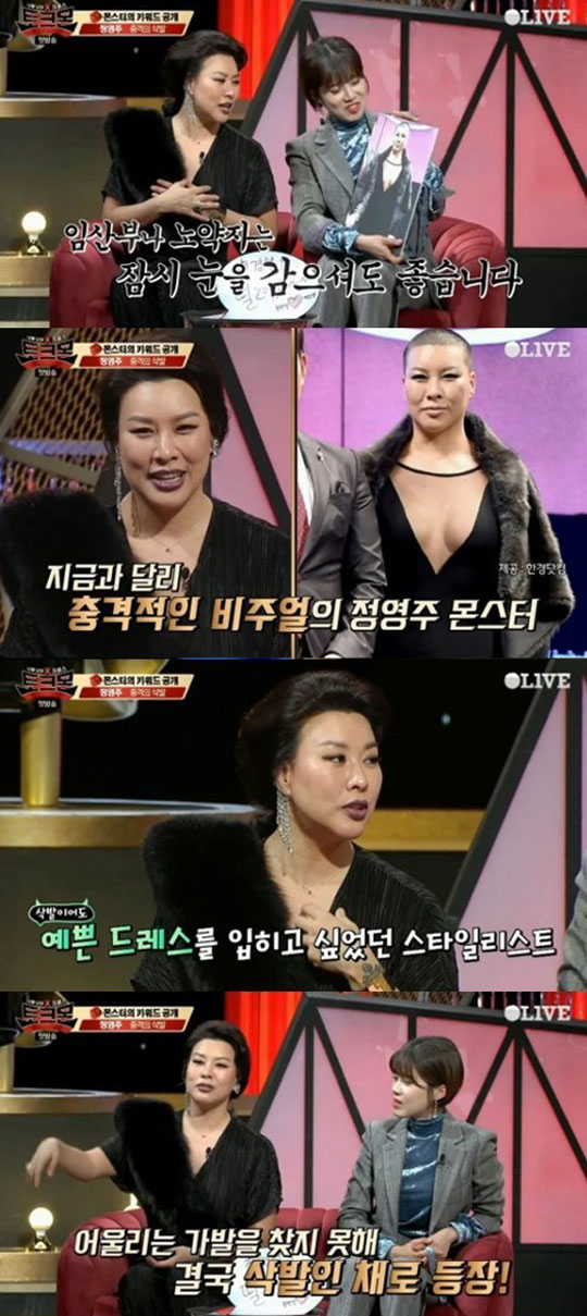 """정영주, 삭발한 채 공식석상 """"가슴 달린 남자 같아"""""""
