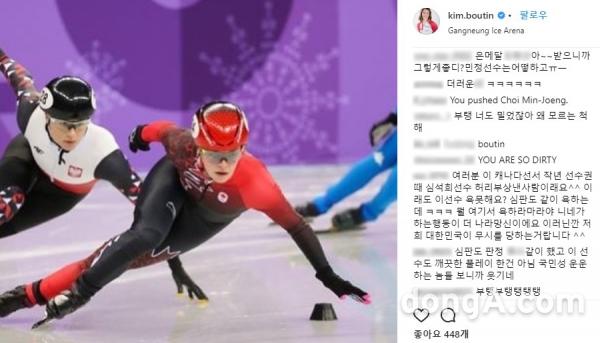 [2018 평창] 최민정 석연치 않은 실격, 누리꾼 킴 부탱 SNS에 격렬 항의