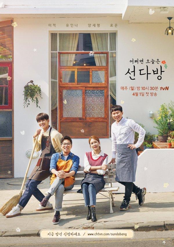 """[공식입장] '선다방' 측 """"24일 종영…재정비 시간 가진다"""""""