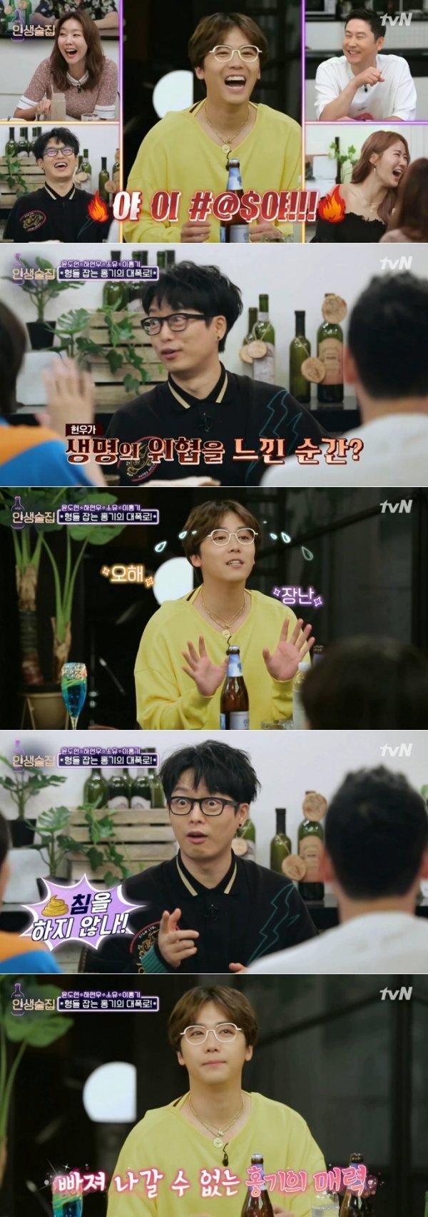 """'인생술집' 하현우, 이홍기에게 욕한 사연 """"우정 간당간당해"""""""
