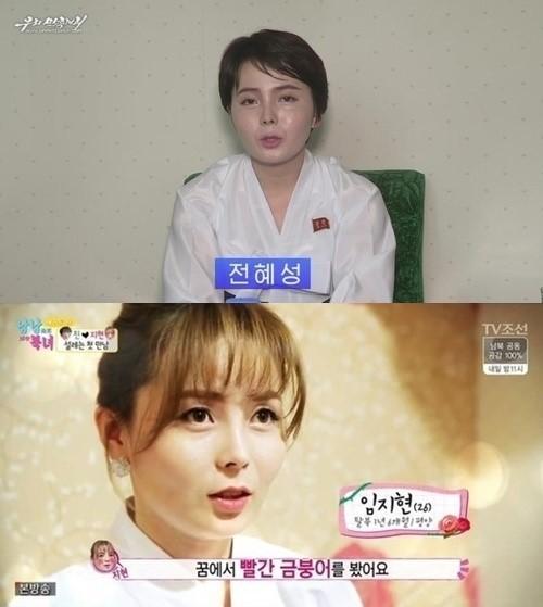'남남북녀' 탈북자 임지현, 재월북 논란 '간첩VS납북' 의견 분분