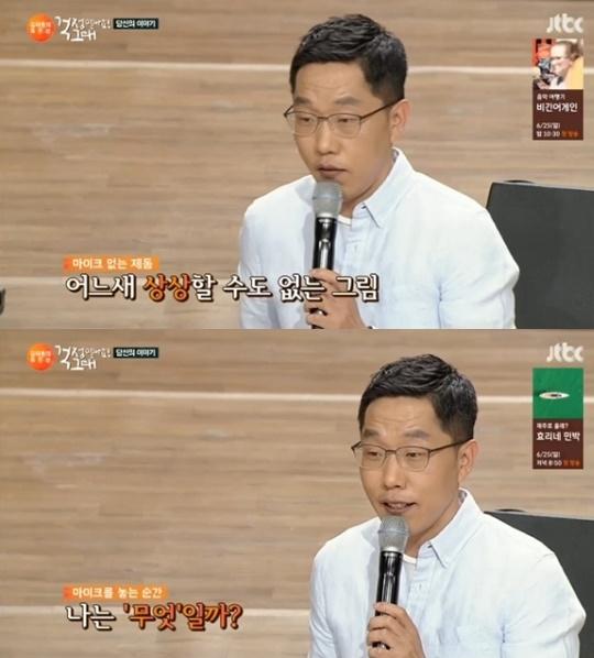 `톡투유` 김제동, 시즌1 마지막에 ¨마이크 놓은 나 상상 안 돼¨ 솔직 심경
