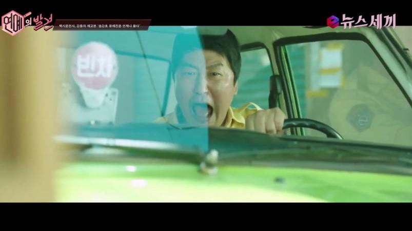 [기획 영상] '택시운전사', 감동의 예고편 '송강호 유해진은 언제나 옳다'