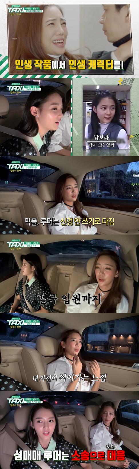`택시` 이태임X남보라, 욕설 논란과 성매매 루머 그후..¨쇼크로 정신 잃었다¨(종합)